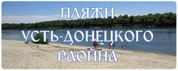 Пляжи Усть-Донецкого района