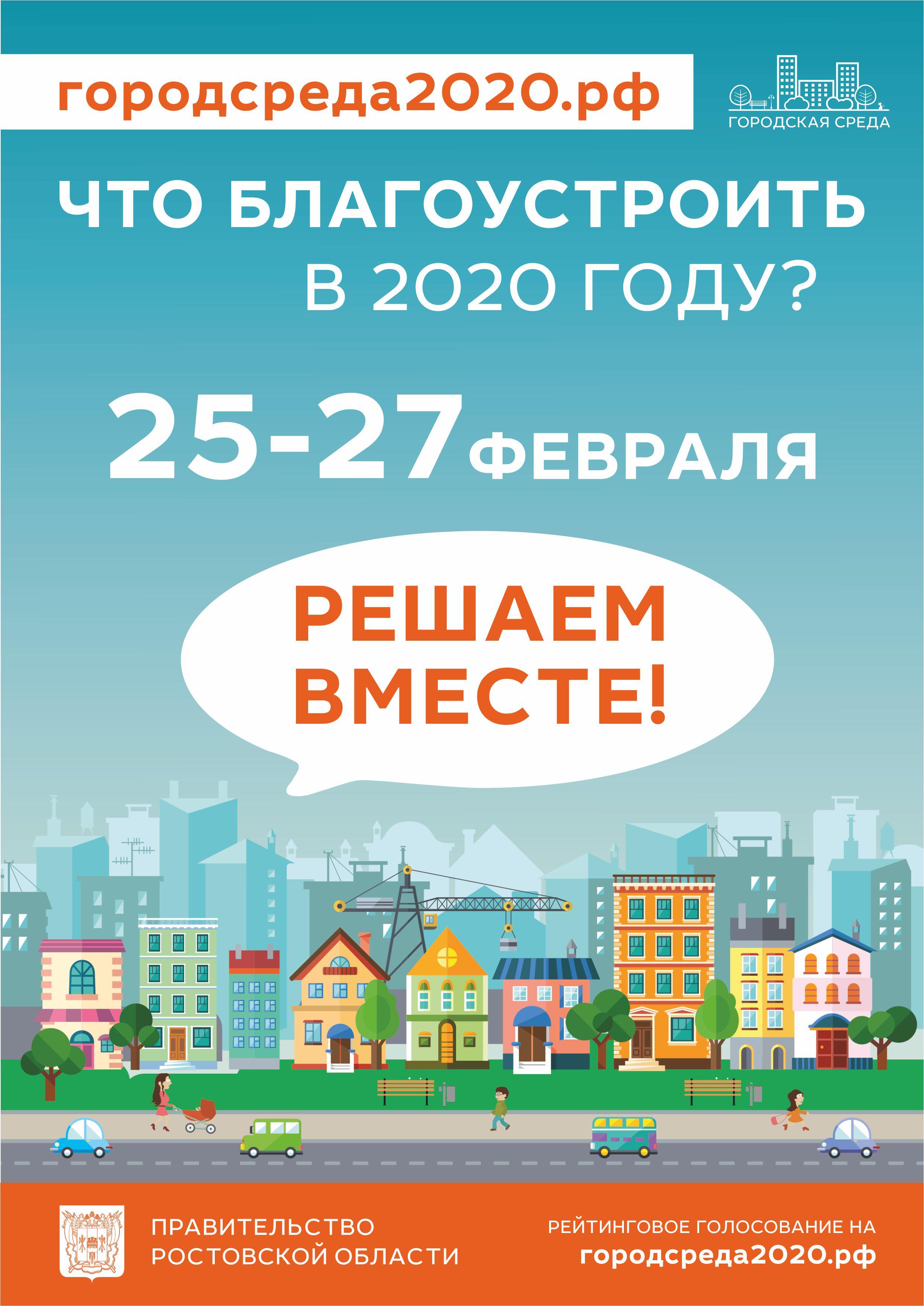 Открытое голосование жителей Ростовской области пройдет на сайте gorodsreda2020.ru и городсреда2020.рф