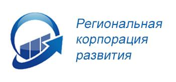 Региональная корпорация развития