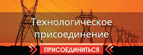 Онлайн заявка на технологическое присоединение