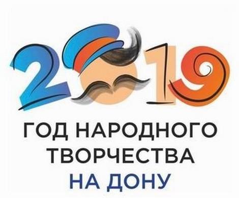 Год народного творчества на Дону