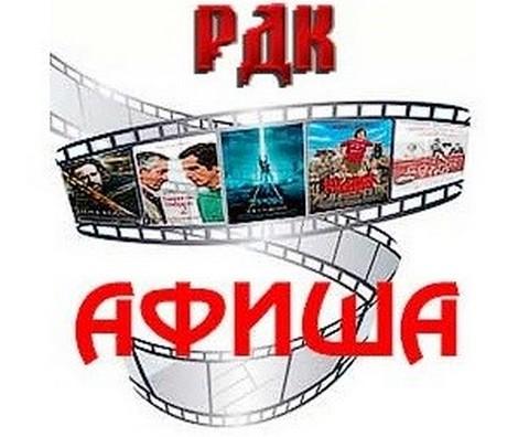 Афиша кинотеатра РДК