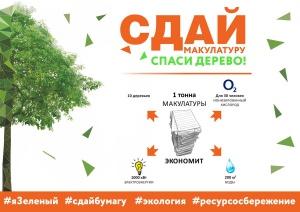 Экомарафон ПЕРЕРАБОТКА «Сдай макулатуру – спаси дерево ...