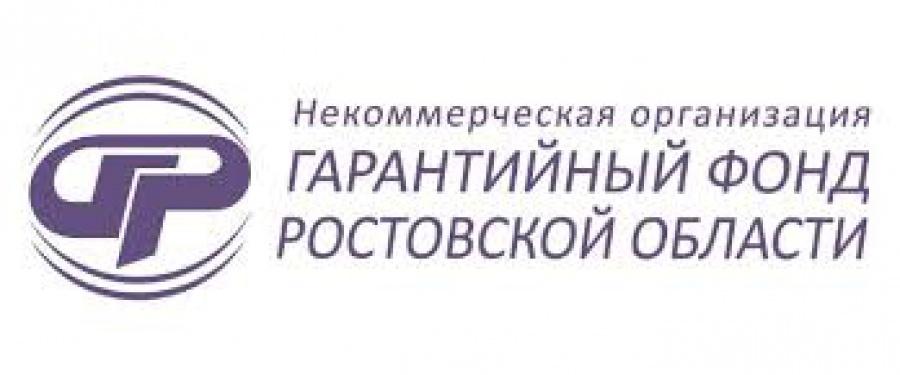 некоммерческая организация гарантийный фонд ростовской области